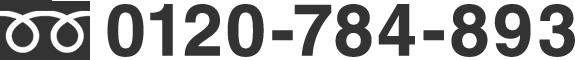 0120-784-893