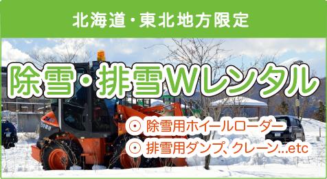 除雪-01