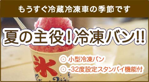 冷凍バン-01