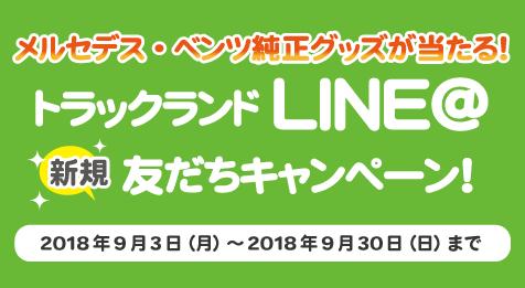LINEキャンペーンレンタカー