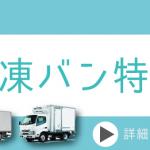 レンタカー冷凍バン②
