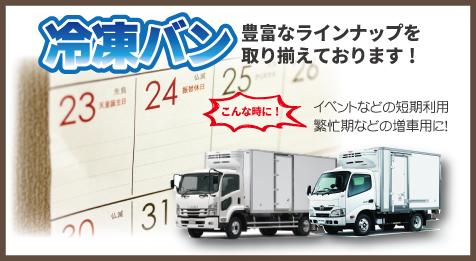 レンタカー冷凍バン2018ai