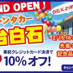 レンタカー:201902仙台白石