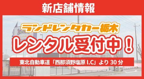 20190531ランドレンタカー栃木