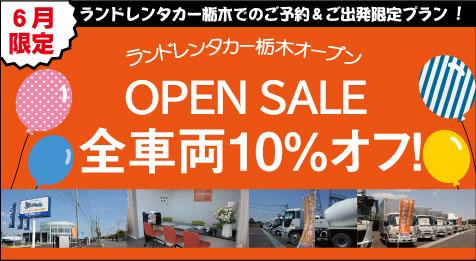 201906ランドレンタカー栃木CP