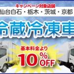 9月CP_冷凍車バナー